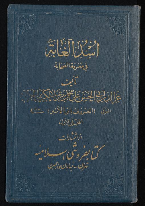 Usd al-ghābah fī maʻrifat al-ṣaḥābah v.1