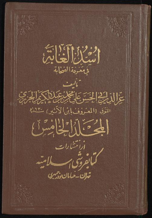 تحميل كتاب اسد الغابة في معرفة الصحابة v.5 لـِ: ابن الاثير، عاز الدين،, 1160-1233,