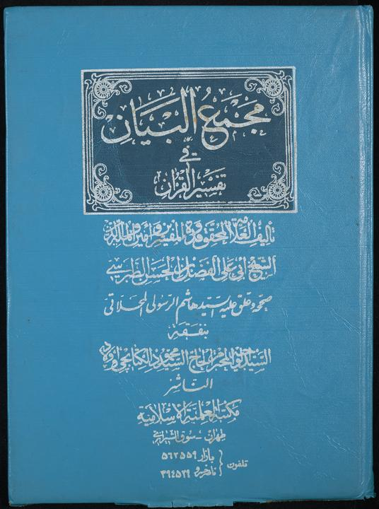 تحميل كتاب مجمع البيان في تفسير القران juz1 لـِ: طبرسي، الفضل بن الحسن،, -1153,