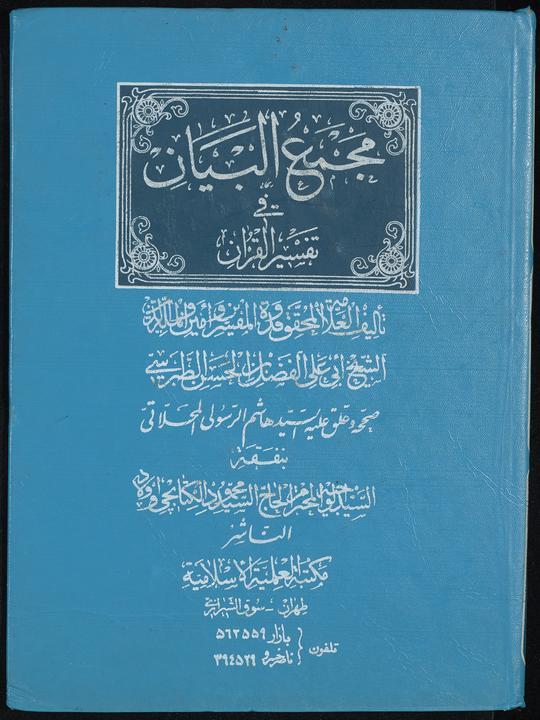 تحميل كتاب مجمع البيان في تفسير القران juz3 لـِ: طبرسي، الفضل بن الحسن،, -1153,