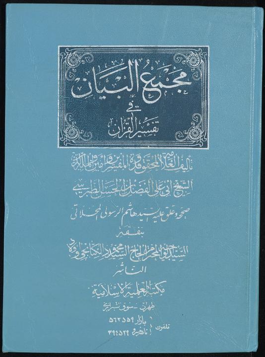 تحميل كتاب مجمع البيان في تفسير القران juz5 لـِ: طبرسي، الفضل بن الحسن،, -1153,