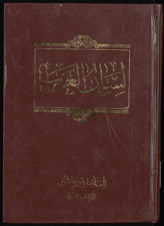 تحميل كتاب لان العرب muj.3 لـِ: ابن منظور، محمد بن مكرم،, 1232-1311 or 1312,