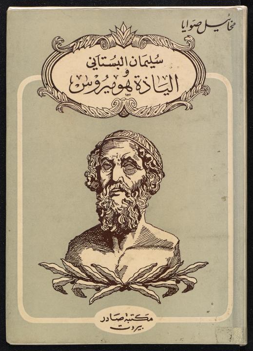 تحميل كتاب سليمان البستاني والياذة هوميروس لـِ: صوايا، مخائيل،