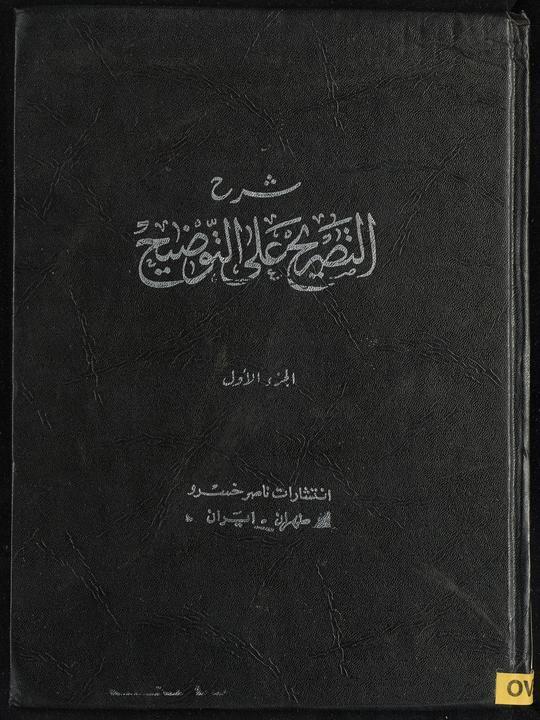 تحميل كتاب شرح التصريح على التوضيح v.1 لـِ: الازهري، خالد بن عبد الله،عليمي، يس بن زين الدين،