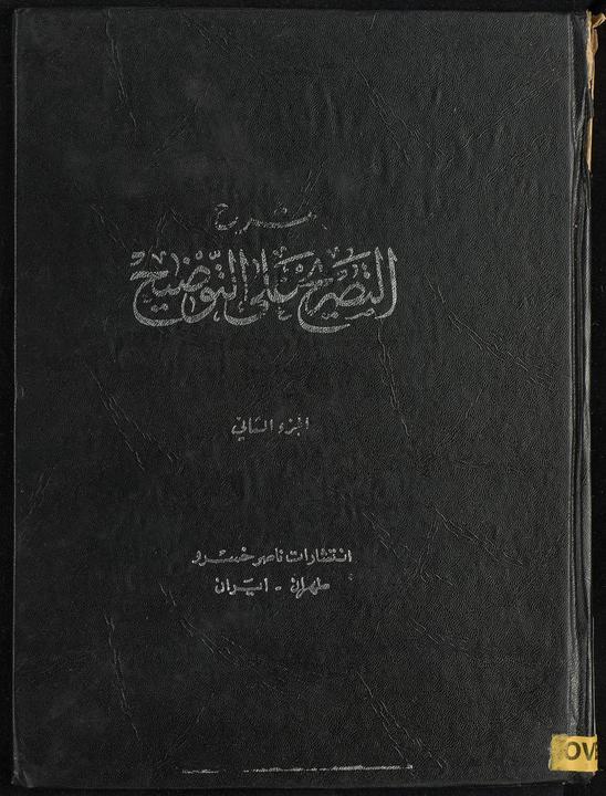 تحميل كتاب شرح التصريح على التوضيح v.2 لـِ: الازهري، خالد بن عبد الله،عليمي، يس بن زين الدين،