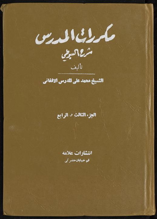 تحميل كتاب مكررات المدرس : v.3/4 لـِ: مدرس الافغاني، محمد علي،