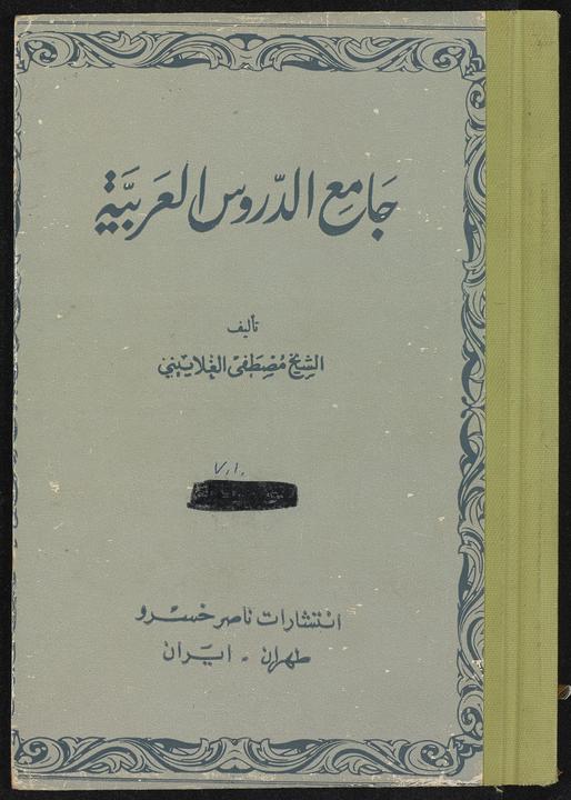 تحميل كتاب جامع الدروس العربية v.1 لـِ: غلاييني، مصطفى،