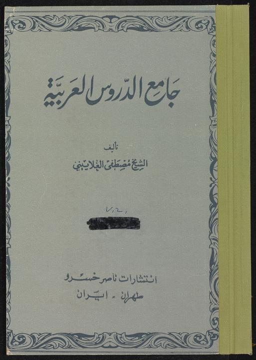 تحميل كتاب جامع الدروس العربية v.2 لـِ: غلاييني، مصطفى،