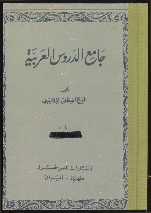 تحميل كتاب جامع الدروس العربية v.3 لـِ: غلاييني، مصطفى،