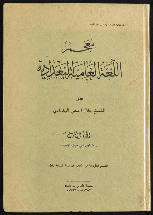تحميل كتاب معجم اللغة العامية البغدادية لـِ: حنفي، جلال،