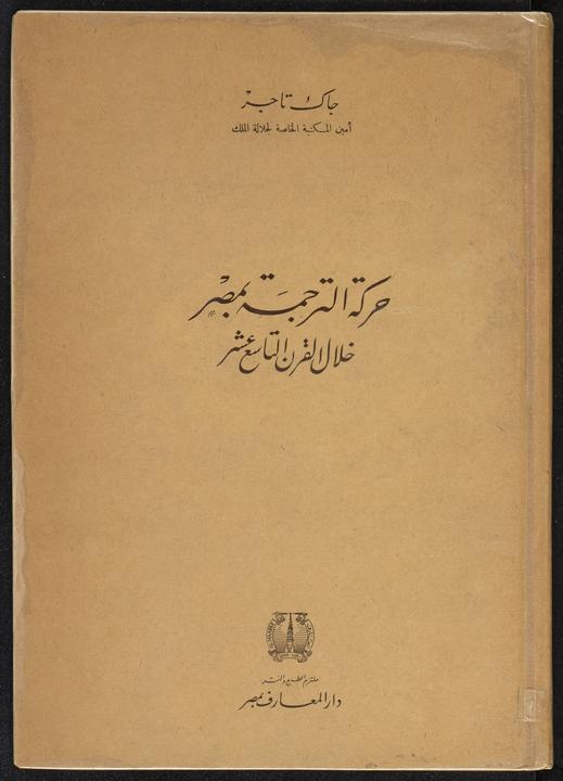 تحميل كتاب حركة الترجمة بمصر خلال القرن التاسع عشر للمؤلف: تاجر، جاك،