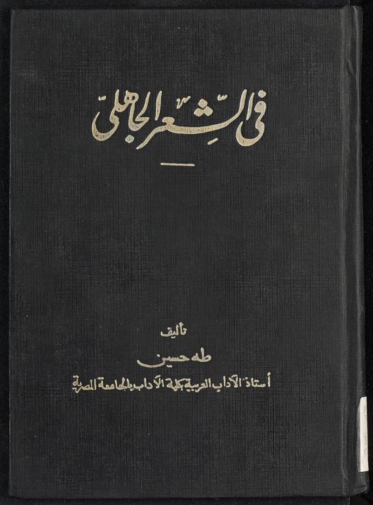 تحميل كتاب فى الشعر الجاهلى لـِ: طه حسين،