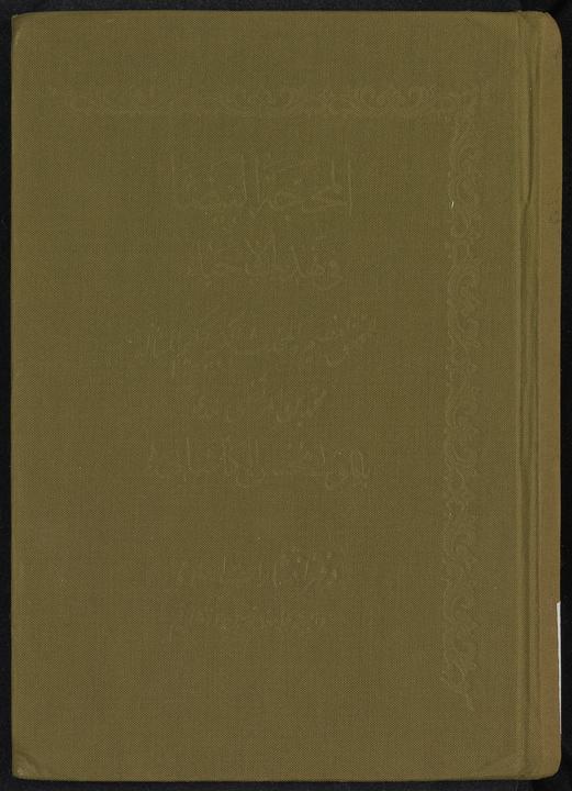 تحميل كتاب المحجة البيضاء في تهذيب الاحياء v.5/6 لـِ: فيض الكاشي، محمد بن مرتضى،, 1598 or 1599-1680 or 1681, غفاري، علي اكبر،