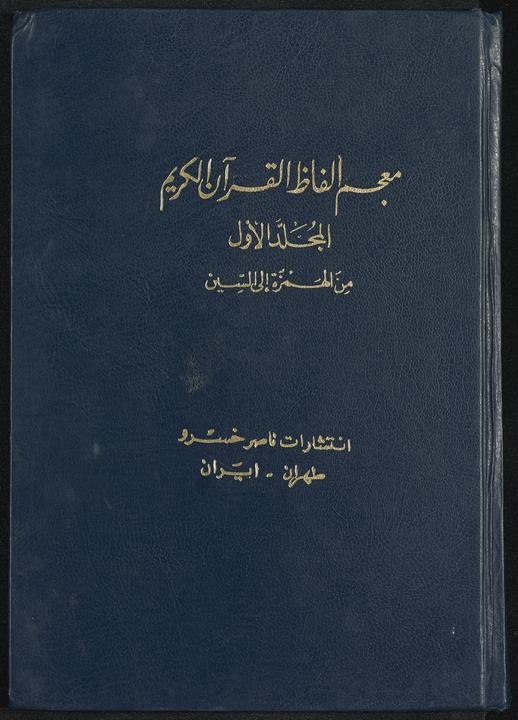 تحميل كتاب معجم الفاظ القران الكريم v.1