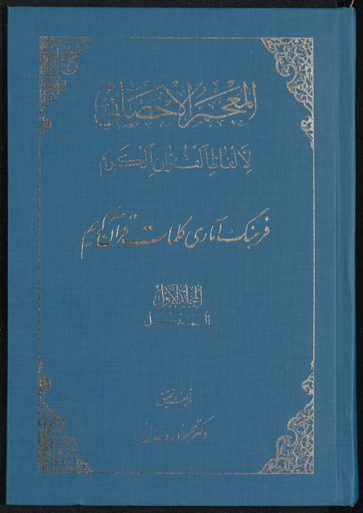 تحميل كتاب المعجم الاحصائي لالفاظ القران الكريم = v.1 لـِ: محمود روحانى،, 1936 or 1937-,