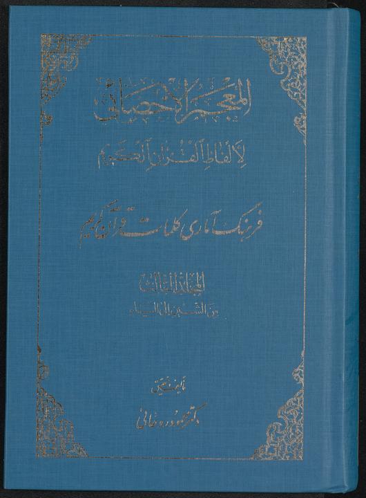 تحميل كتاب المعجم الاحصائي لالفاظ القران الكريم = v.3 لـِ: محمود روحانى،, 1936 or 1937-,