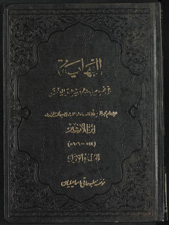 تحميل كتاب النهاية في غريب الحديث والاثر Vol. 1 لـِ: ابن الاثير، مجد الدين المبارك بن محمد،, 1149-1209,