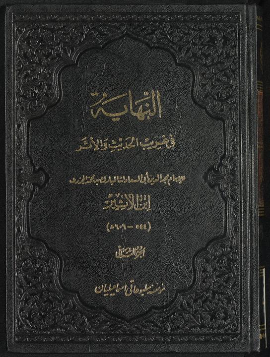 تحميل كتاب النهاية في غريب الحديث والاثر Vol. 2 لـِ: ابن الاثير، مجد الدين المبارك بن محمد،, 1149-1209,