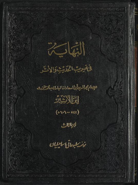 تحميل كتاب النهاية في غريب الحديث والاثر Vol. 3 لـِ: ابن الاثير، مجد الدين المبارك بن محمد،, 1149-1209,