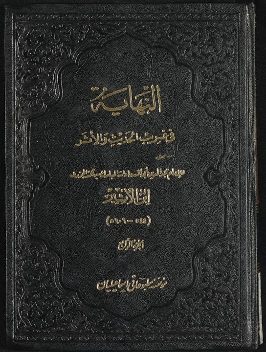 تحميل كتاب النهاية في غريب الحديث والاثر Vol. 4 لـِ: ابن الاثير، مجد الدين المبارك بن محمد،, 1149-1209,