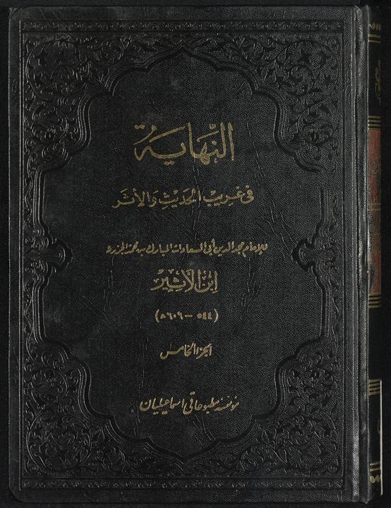 تحميل كتاب النهاية في غريب الحديث والاثر Vol. 5 لـِ: ابن الاثير، مجد الدين المبارك بن محمد،, 1149-1209,