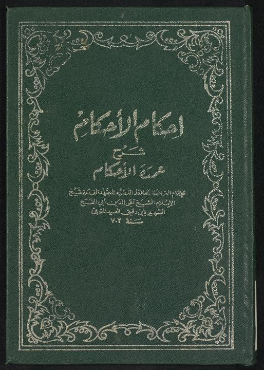تحميل كتاب احكام الاحكام : v.1 لـِ: ابن دقيق العيد، محمد بن علي،, 1228-1302, فقي، احمد حامد،