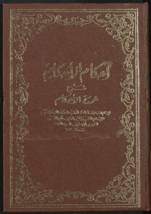 تحميل كتاب احكام الاحكام : v.2 لـِ: ابن دقيق العيد، محمد بن علي،, 1228-1302, فقي، احمد حامد،