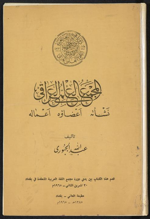 تحميل كتاب المجمع العلمي العراقي : لـِ: جبوري، عبد الله،
