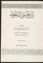 تحميل كتاب ابن جنى النحوى لـِ: سامرائى، فاضل صالح،