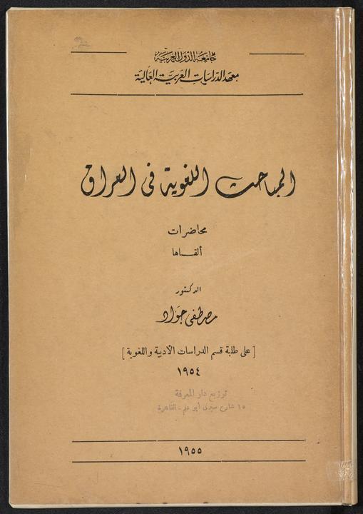 تحميل كتاب المباحث اللغوية فى العراق لـِ: جواد، مصطفى،