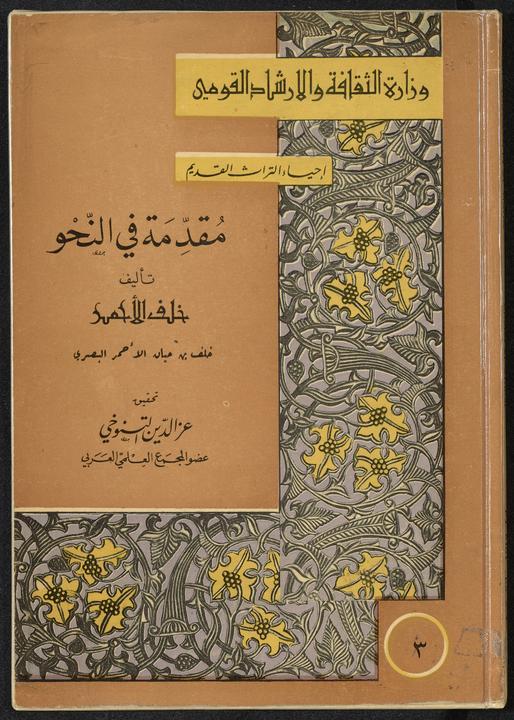 Muqaddimah fī al-naḥw
