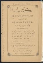 تحميل كتاب كتاب شرح اللفظ اللائق والمعنى الرائق في الالغاز اللغوية لـِ: احمد بن هارون،