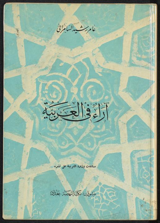 تحميل كتاب اراء في العربية لـِ: سامرائي، عامر رشيد،
