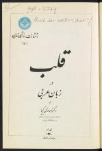 تحميل كتاب قلب در زبان عربي / لـِ: كيا، صادق،