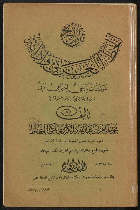 تحميل كتاب تاريخ الخط العربي و ادابه : لـِ: كردي، محمد طاهر بن عبد القادر،