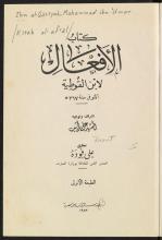 تحميل كتاب كتاب الافعال لـِ: ابن القوطية، محمد بن عمر،فودة، علي،