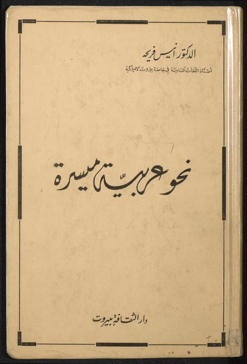 تحميل كتاب نحو عربية ميسرة لـِ: فريحة، انس،, 1903-,