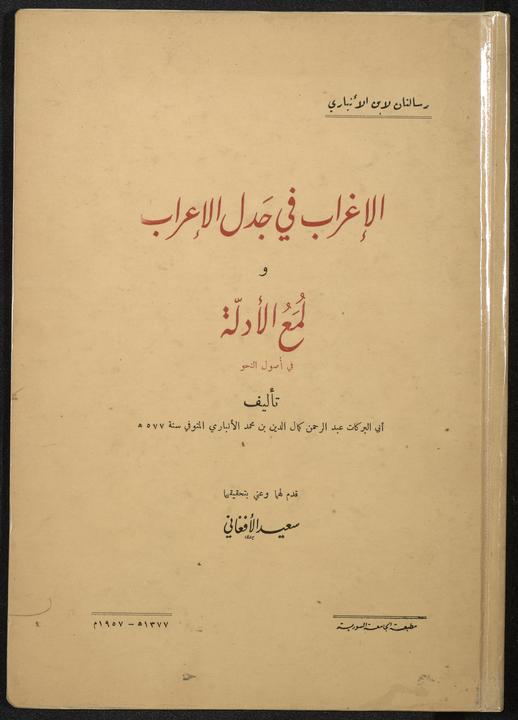 تحميل كتاب رسالتان لاابن الانباري : لـِ: ابن الانباري، عبد الرحمن بن محمد،, 1119-1181, افغاني، سعيد،