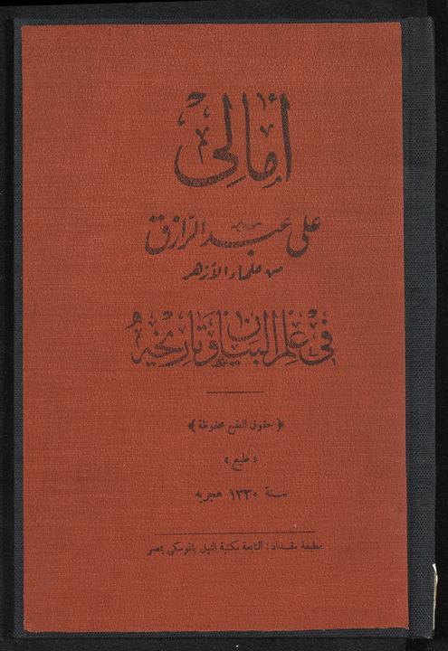 تحميل كتاب امالي في علم البيان وتاريخه لـِ: عبد الرازق، علي،