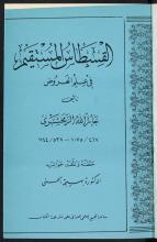 تحميل كتاب القسطاس المستقيم في علم العروض لـِ: زمخشري، محمود بن عمر،, 1075-1144, حسني، بهيجة،