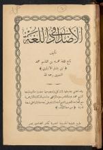 تحميل كتاب الاضداد فى اللغة لـِ: ابن الانبارى، محمد بن القاسم،, 904-885؟,