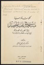 تحميل كتاب كلمات فارسية مستعملة في عامية الموصل وفى انحاء العراق ؛ لـِ: داؤد الحلبي،