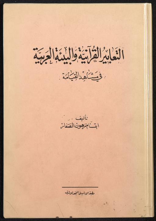 تحميل كتاب التعابير القرانية والبية العربية : لـِ: صفار، ابتسام مرهون،