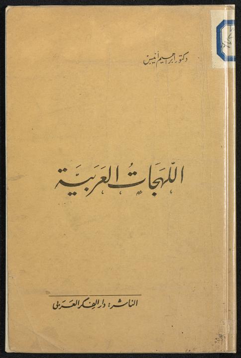 تحميل كتاب اللهجات العربية لـِ: انيس، ابراهيم،