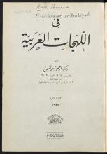 تحميل كتاب في اللهجات العربية لـِ: انيس، ابراهيم،