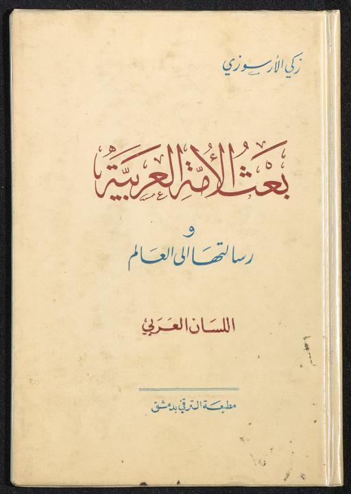 تحميل كتاب بعث الامة العربية ورسالتها الى العالم لـِ: ارسوزي، زكي،, 1900-1968,