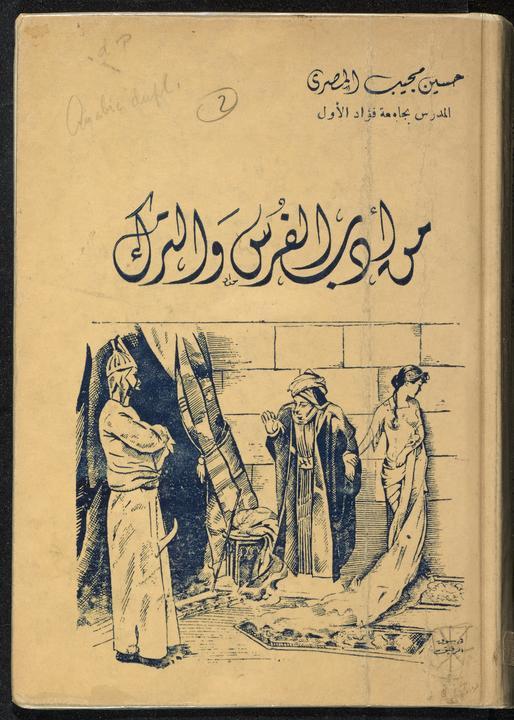 تحميل كتاب من ادب الفرس والترك لـِ: مصري، حسين مجيب،