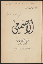 تحميل كتاب الاصمعي : لـِ: جومرد، عبد الجبار،