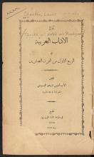 تحميل كتاب تاريخ الاداب العربية في الربع الاول من القرن العشرين لـِ: شيخو، لويس،