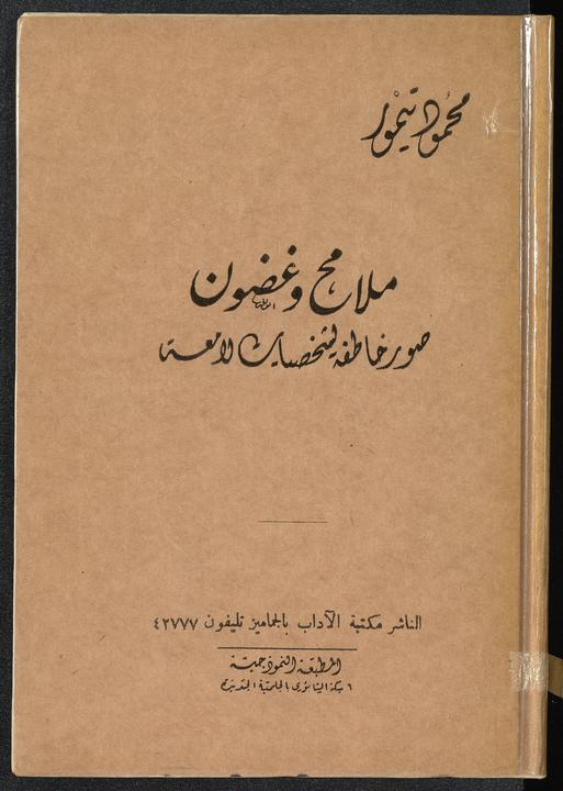 تحميل كتاب ملامح وغضون : لـِ: تيمور، محمود،, 1973-1894,